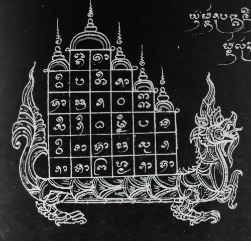 Yant Nak Ha Dtua Nak Saen Benjarit, also known as 'Yant Paya Nak Kor Kam' (Golden Throated Naga)