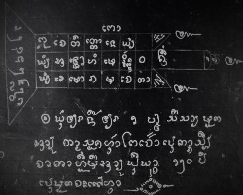 Yant Serp Chadtaa Sado Kro - Astrological Karma Improvement Yantra - Often used to make Magic Candles.