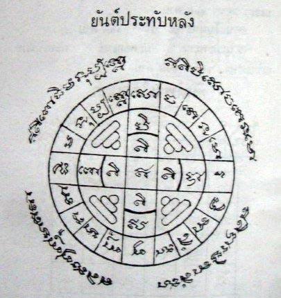 Sak yant thai temple tattoos thraipidokdanhlang for Sak yant tattoo rules