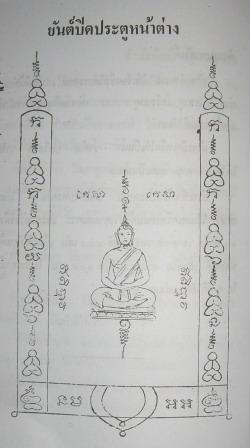 Yant Bpid Pratu Na Dtang - Window Seal Yantra