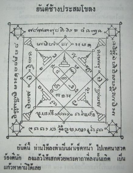 Yant Chang Phasom Khloeng - Mating Elephant Yantra