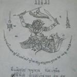 Sak-Yant-4