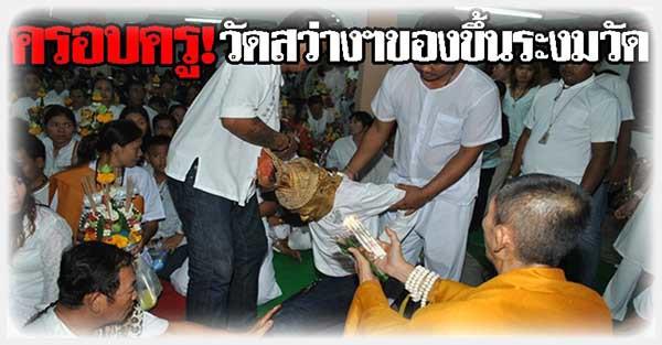 Khong Khuen Wat Sawang News